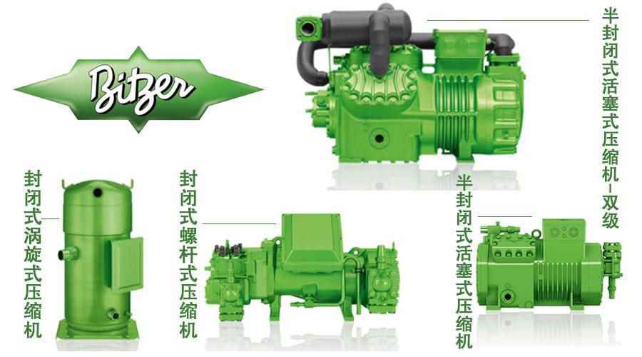 比泽尔冷冻油原装压缩机应用机型