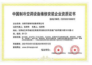 万能制冷中国制冷空调设备维修安装企业资质证书